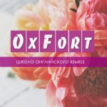 OxFort