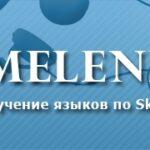 Школа иностранных языков по скайп «Melene»